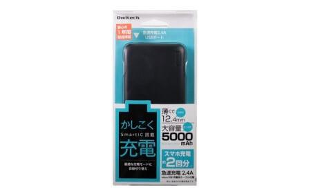 5000mAバッテリー OWL-LPB5005-BK イメージ