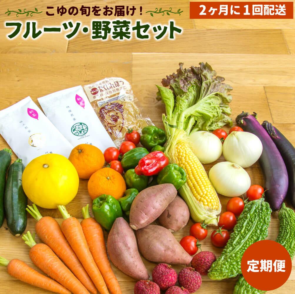 2か月に1回配送!【大人気】フルーツ・野菜セット(定期便)