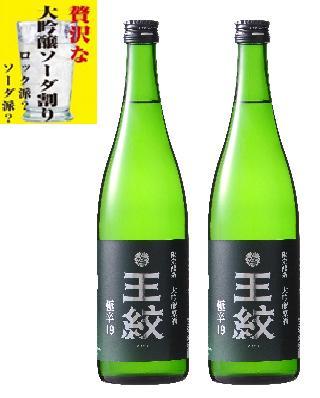 【日本酒ハイボール】王紋 大吟醸 極辛19 720ml×2