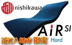 【ふとんの西川】AiR SI-H [エアーエスアイ-ハード] マットレス(B色)(シングルサイズ)【P012SM1】