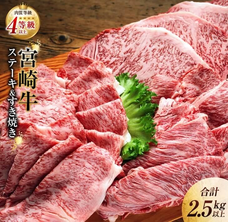宮崎牛ステーキ&すき焼きセット(合計2.5kg以上)