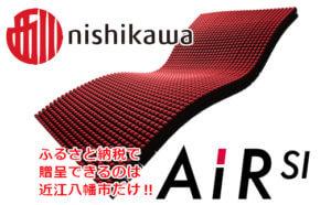 【ふとんの西川】AiR SI [エアーエスアイ] マットレス(BK色)(シングルサイズ)【P003SM1】