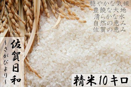 【H30年収穫米】佐賀県産『さがびより(精米10kg)』寄附金額17,000円 イメージ