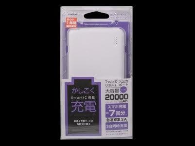 モバイルバッテリー 20000mAh iphone  android PSE適合 (ホワイト) イメージ