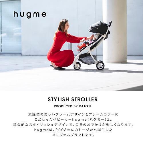 ベビーカー hugme Z(シャイニーピンク)