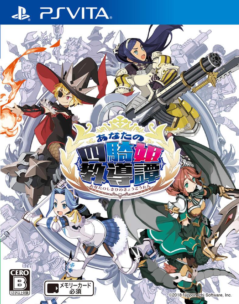 PS Vita あなたの四騎姫教導譚 / PlayStation Vita ゲームソフト イメージ