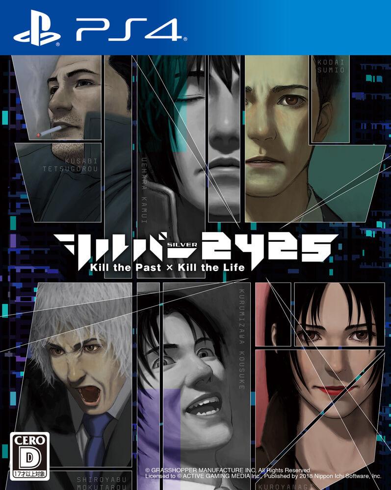 PS4 シルバー2425 / PlayStation 4 ゲームソフト イメージ