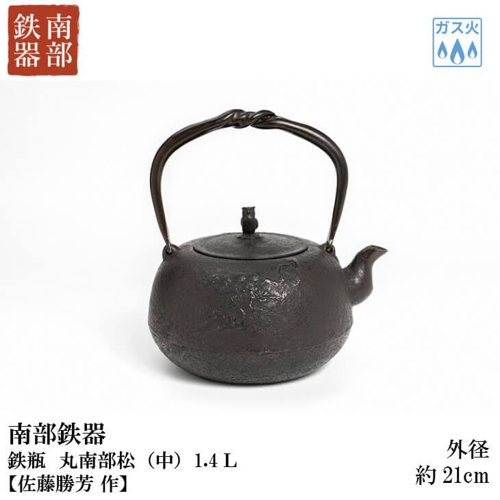 南部鉄器 鉄瓶 丸南部松(中)1.4L【佐藤勝芳 作】