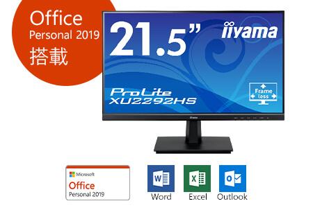 マウスコンピューター デスクトップPC「Lm-iHS410E2N-S2-A-IIYAMA」(Office&モニターセット)