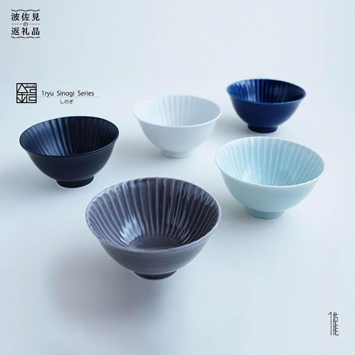 【波佐見焼】しのぎ茶碗(大) 5個セット【一龍陶苑】