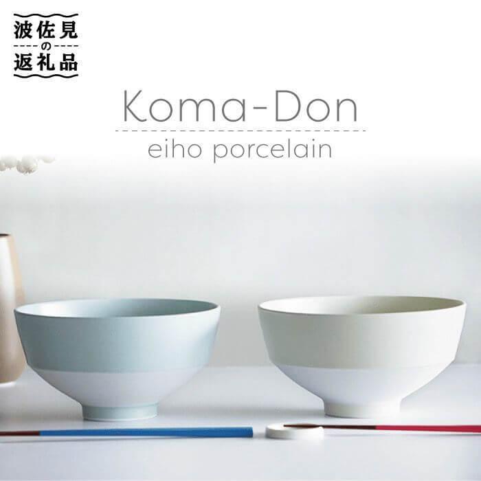 【波佐見焼】Koma-Don ペアセット【永峰製磁】