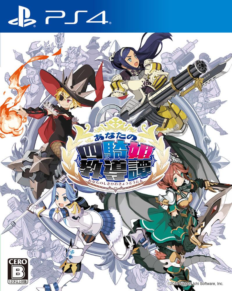 PS4 あなたの四騎姫教導譚 / PlayStation 4 ゲームソフト イメージ
