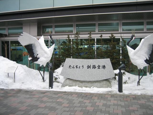 【東京⇔釧路空港】ANAで行く!根室満喫プラン(東京/釧路)