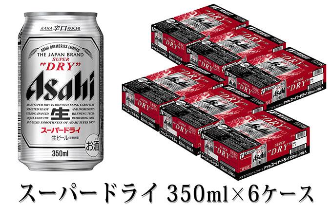 アサヒスーパードライ 350ml×6ケース