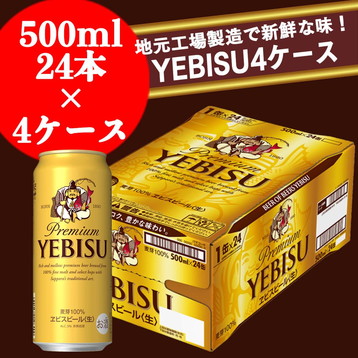 ヱビスビール 地元名取工場産(500ml×24本入を4ケースお届け)