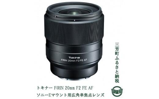 トキナー FiRIN 20mm F2 FE AF SonyEマウント