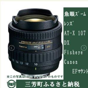 魚眼ズームレンズ AT-X 107DX Fisheye(Canon EFマウント)  イメージ