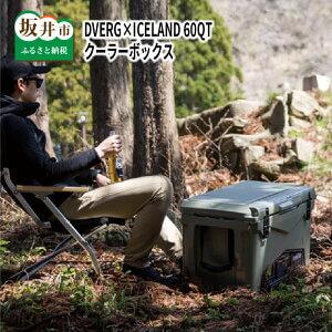 【DVERG】 DVERG×ICELAND 60QT クーラーボックス