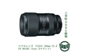 マクロレンズ FiRIN 100mm F2.8 FE MACRO (Sony Eマウント)