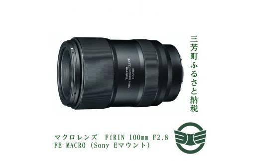 マクロレンズ FiRIN 100mm F2.8 FE MACRO (Sony Eマウント)  イメージ