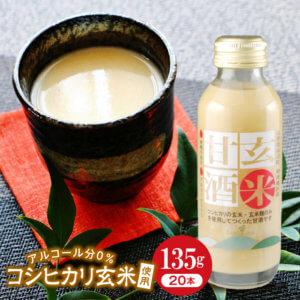 玄米甘酒 20本セット
