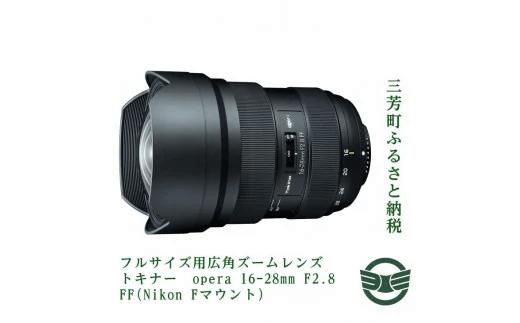 フルサイズ用広角ズームレンズ トキナー opera 16-28mm F2.8 FF(Nikon Fマウント) イメージ