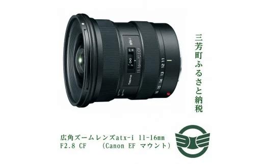 広角ズームレンズatx-i 11-16mm F2.8 CF (Canon EF マウント) イメージ