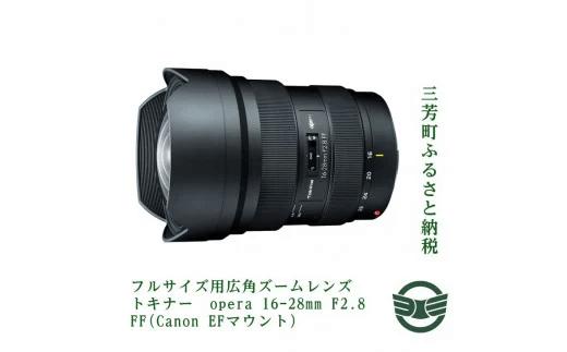 フルサイズ用広角ズームレンズ トキナー opera 16-28mm F2.8 FF(Canon EFマウント) イメージ