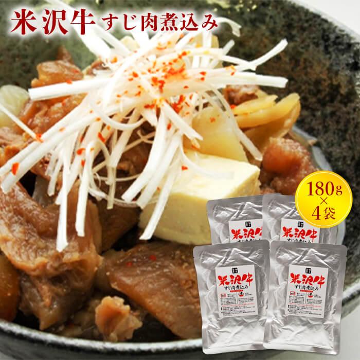米沢牛 すじ肉煮込み 4袋セット イメージ
