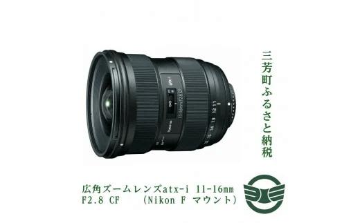 広角ズームレンズatx-i 11-16mm F2.8 CF (Nikon F マウント) イメージ