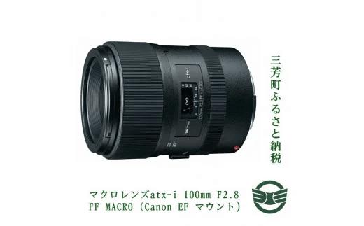 マクロレンズatx-i 100mm F2.8 FF MACRO (Canon EF マウント) イメージ