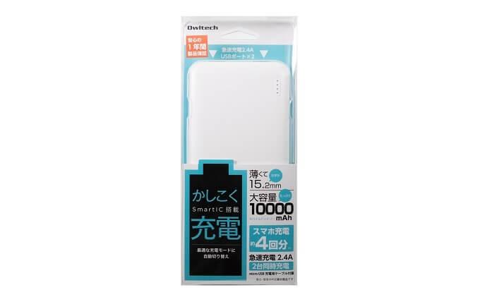 モバイルバッテリー 大容量 10,000mA イメージ