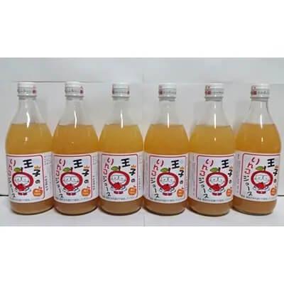 りんご王子のりんごジュース6本セット