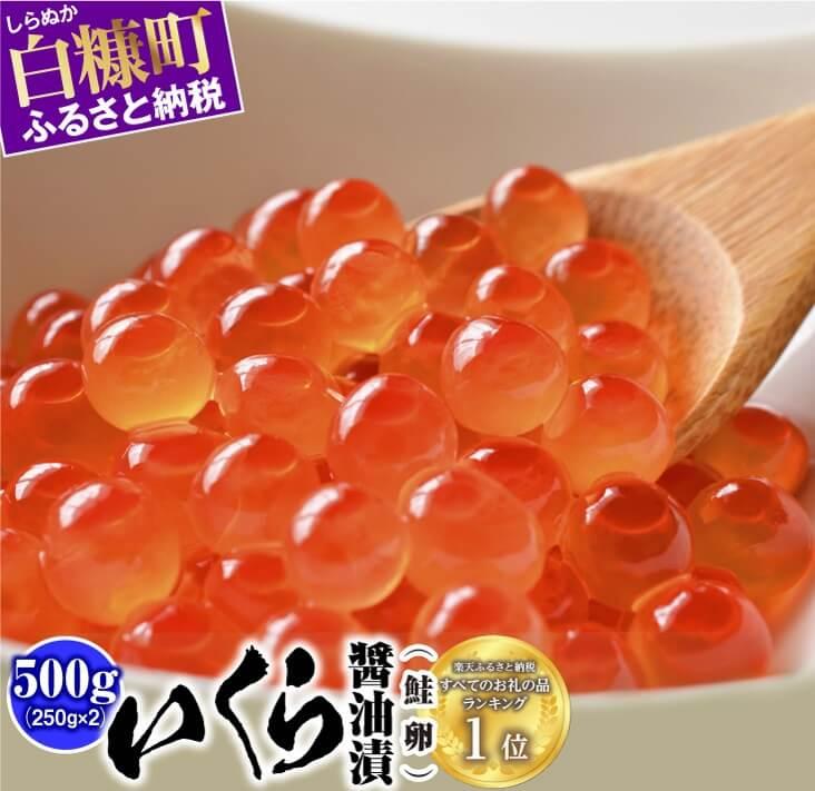 【緊急支援品】【特別価格】いくら醤油漬(鮭卵)【500g(250g×2)】イメージ