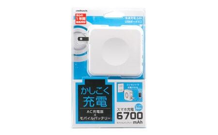 USB×2ポート AC充電器+モバイルバッテリー 6700mAh OWL-LPBAC6701-WH イメージ