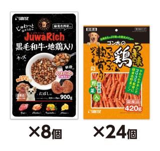 【ペットフード】ゴン太の愛犬用おやつ&フードセット② イメージ
