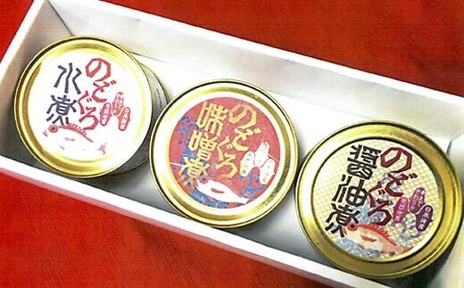 のどぐろ缶詰セット 水煮・醤油煮・味噌煮(化粧箱入り)【シーライフ】 イメージ