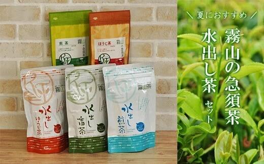 夏におすすめ「水出し緑茶」 土佐霧山茶 水出し茶セット