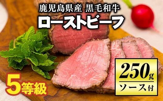 <5等級>鹿児島県産黒毛和牛ローストビーフ(250g・専用ソース付き) 極上の牛肉をご堪能ください【伊佐牧場】