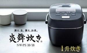 象印圧力IH炊飯ジャー「炎舞炊き」NWPS18-BZ 1升炊き 濃墨
