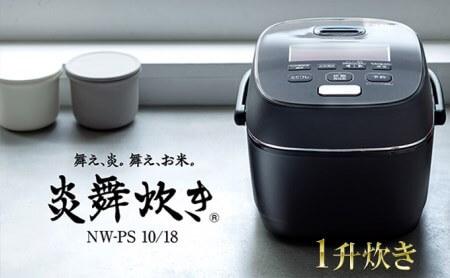 象印圧力IH炊飯ジャー「炎舞炊き」NWPS18-BZ 1升炊き 濃墨 イメージ
