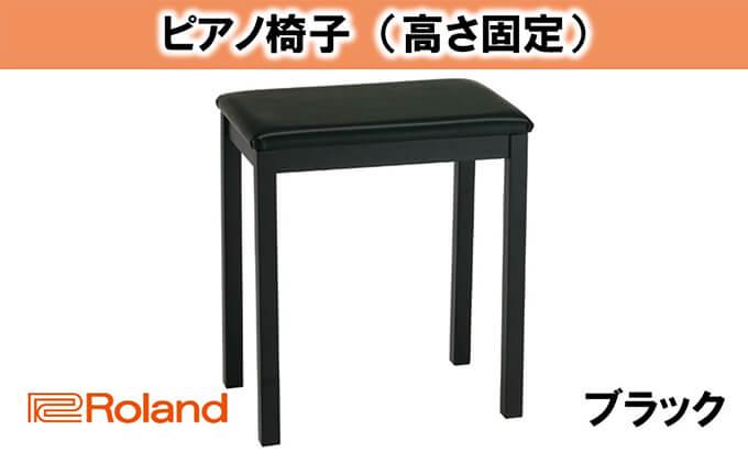 【Roland】ピアノチェア イメージ