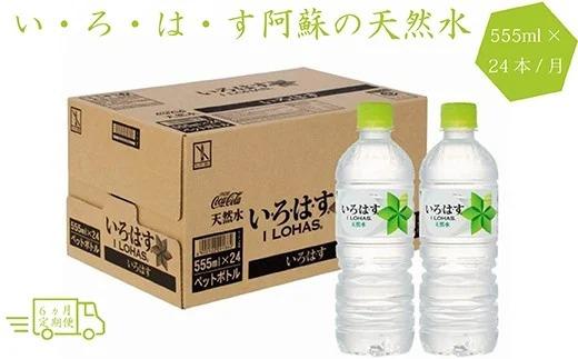い・ろ・は・す阿蘇の天然水 555ml 24本 6ヵ月 定期便