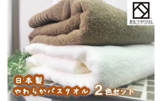 【日本製】ito美人バスタオル2枚セット(ブラウン・ホワイト)
