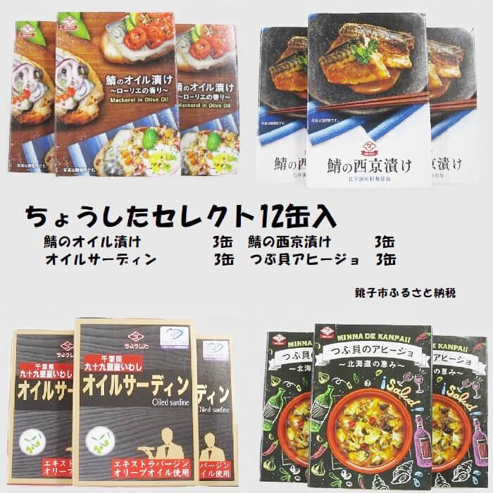 チョウシタセレクト12缶セット イメージ