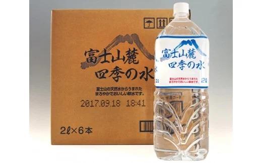 富士山麓 四季の水 2L(6本入)×3ケース / ミネラルウォーター