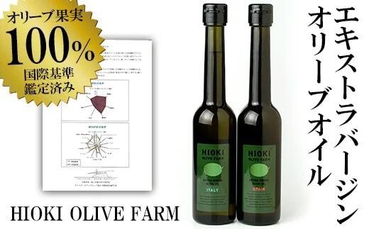 <HIOKI OLIVE FARM>エキストラバージン・オリーブオイル(180g×2本)【鹿児島オリーブ】 イメージ