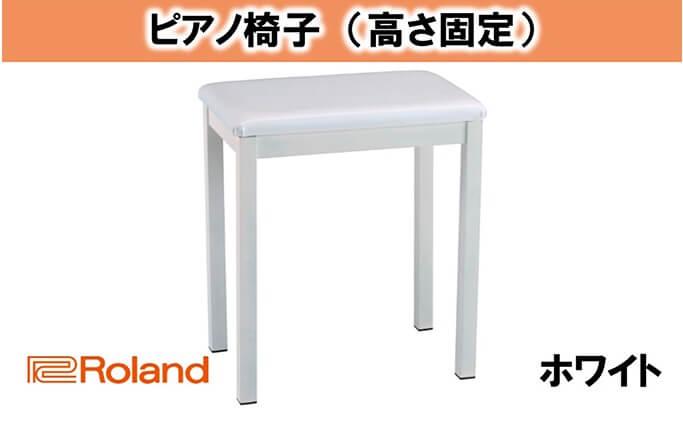 【Roland】ピアノチェア/BNC-11WH-T 【雑貨・日用品】 イメージ