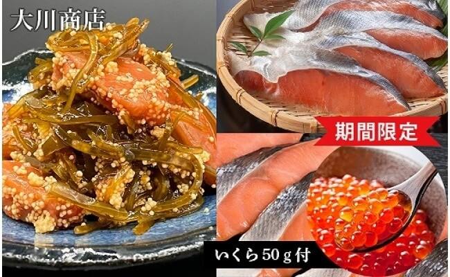 【新型コロナ支援】いくら50g付き!鮭のバラエティーセット<大川商店>