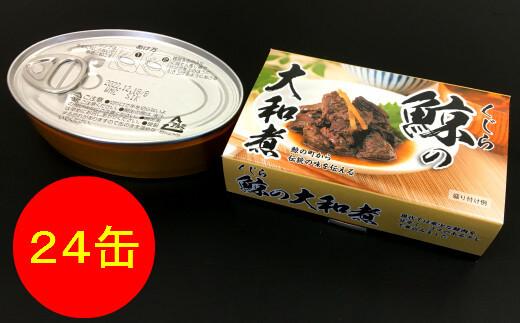 つち鯨の大和煮缶詰 24缶セット イメージ